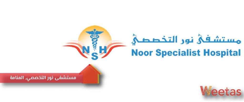 مستشفى نور التخصصي