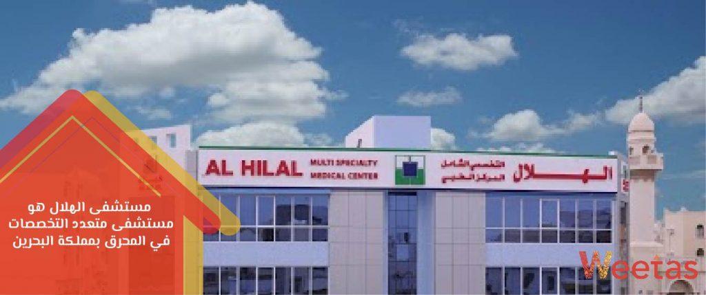 مستشفى الهلال