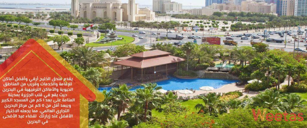 فندق الخليج البحرين