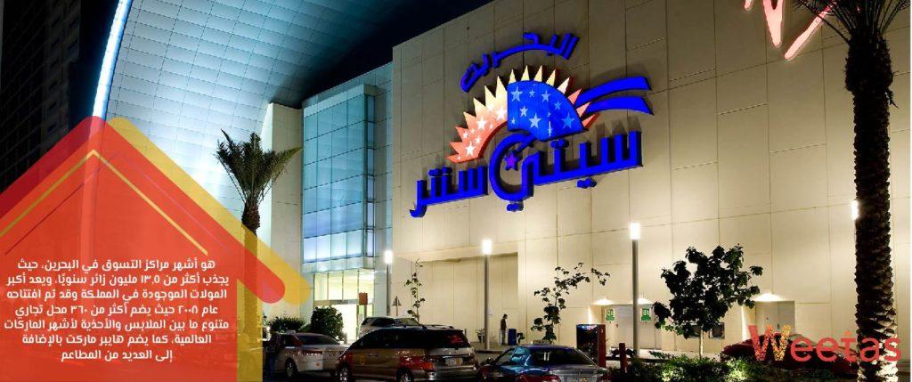 مجمع سيتي سنتر البحرين