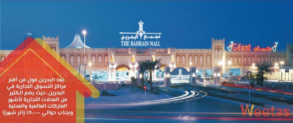 البحرين مول
