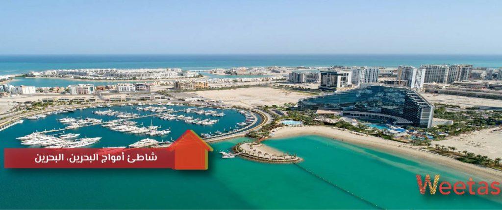 شاطئ أمواج البحرين