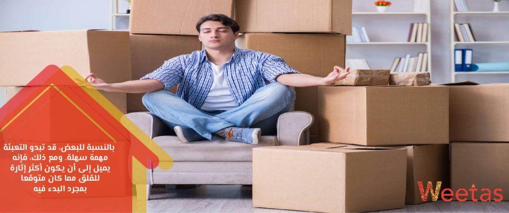 13 نصيحة لتعبئة المقتنيات لسهولة الانتقال