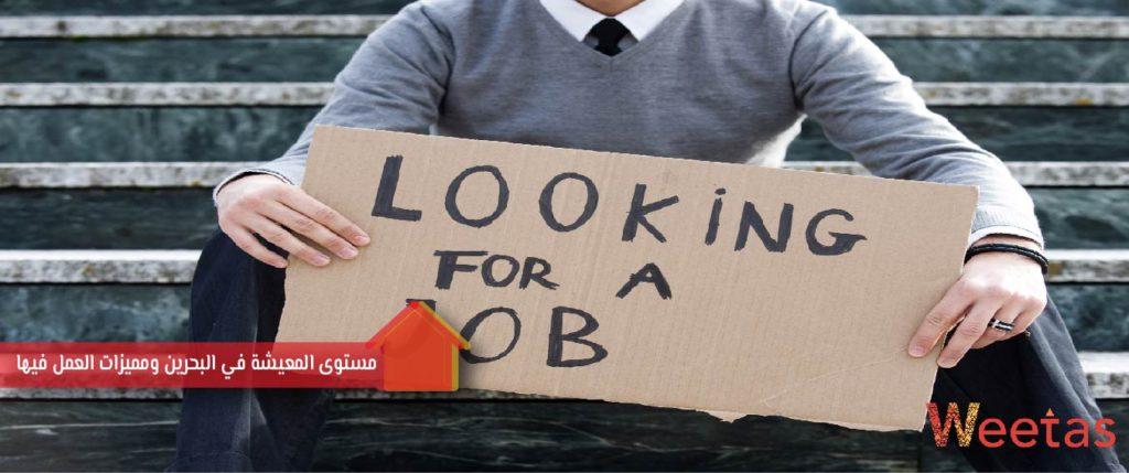 مستوى المعيشة في البحرين ومميزات العمل فيها