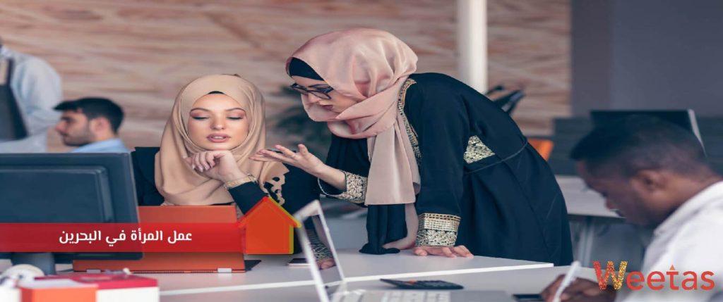عمل المرأة في البحرين