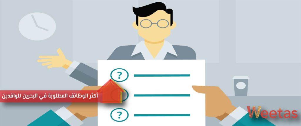 أكثر الوظائف المطلوبة في البحرين للوافدين