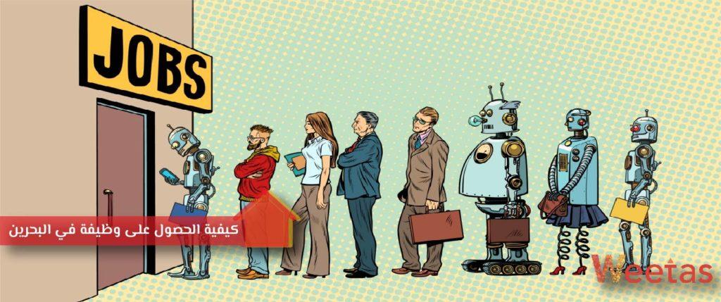 كيفية الحصول على وظيفة في البحرين