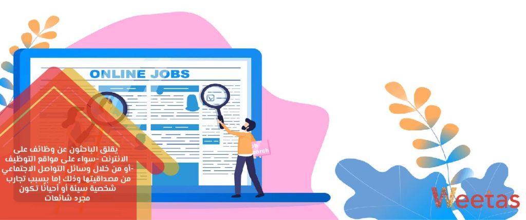 كيف تحدد مصداقية الوظائف المعلنة على الانترنت