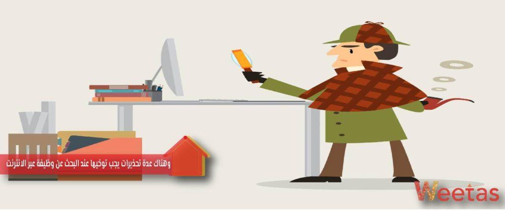 وهناك عدة تحذيرات يجب توخيها عند البحث عن وظيفة عبر الانترنت: