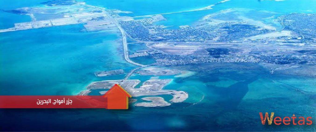 جزر أمواج
