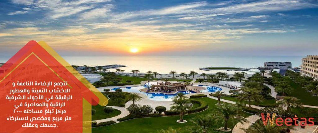 سبا فندق سوفيتيل البحرين