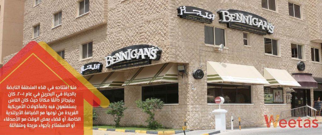 بينيجانز BENNIGAN'S