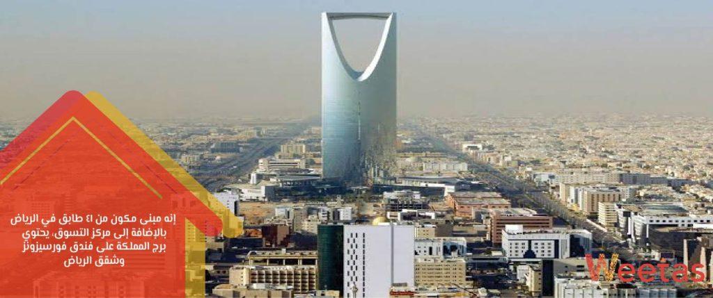 برج مركز المملكة