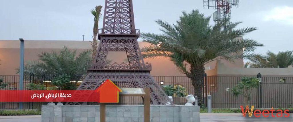 حديقة الرياض