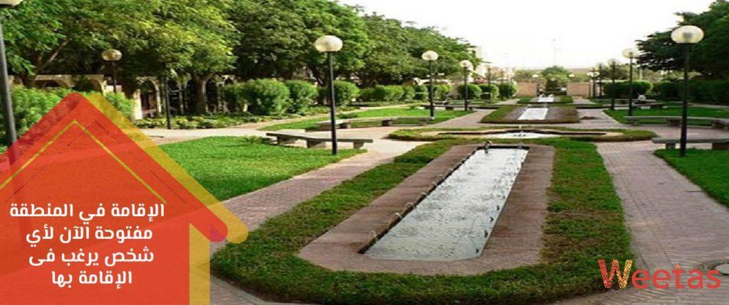 حدائق الحي الدبلوماسي