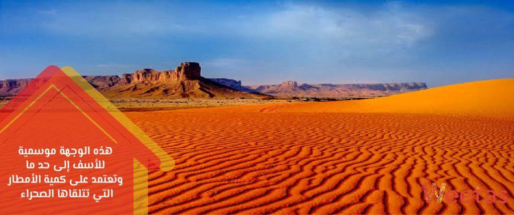 حقول زهرة الرمال الحمراء