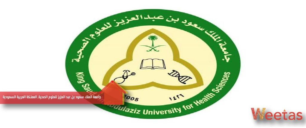 جامعة الملك سعود بن عبد العزيز للعلوم الصحية