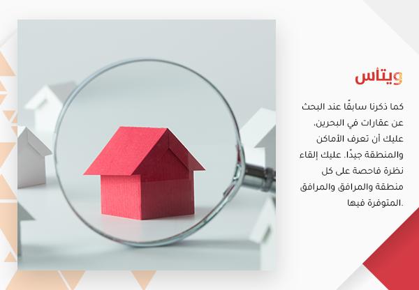 أين تبحث عن العقارات في البحرين ؟ - أين تبحث عن العقارات في البحرين