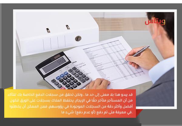 تحقق من سجلات الدفع ووثائق التأجير