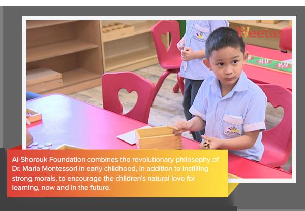 AL SHOROOQ PRESCHOOL - Preschools in Bahrain