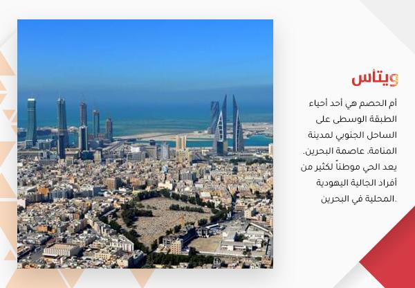 ام الحصم - أين تبحث عن العقارات في البحرين
