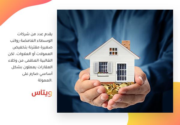 وكلاء العقارات يتقاضون رواتب كبيرة ويكسبون المال بسهولة - وكلاء العقارات في البحرين