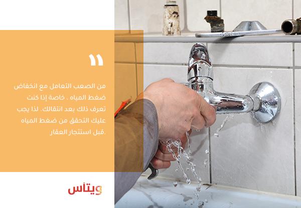 - تحقق من ضغط المياه - استئجار منزل لأول مرة