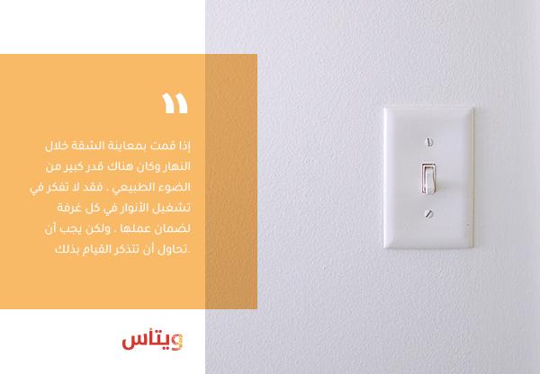 - تحقق من الأنوار ومفاتيح الإضاءة للتأكد من أنها تعمل