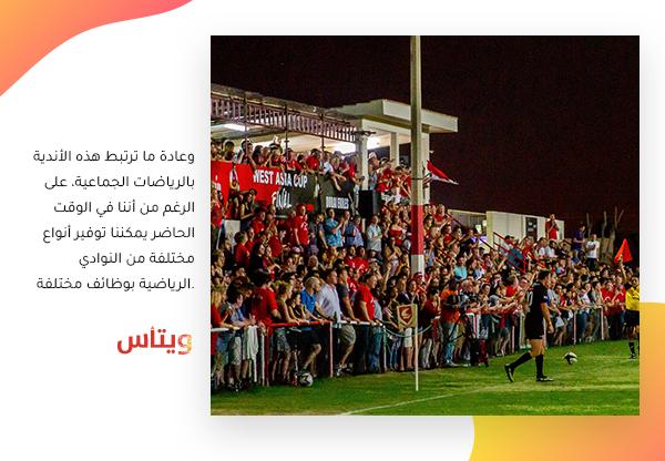 كيف تعمل النوادي الرياضية في البحرين