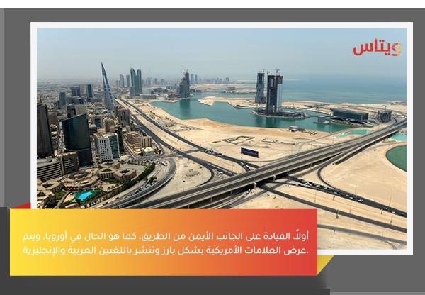 طرق البحرين - إيجار سيارات في البحرين