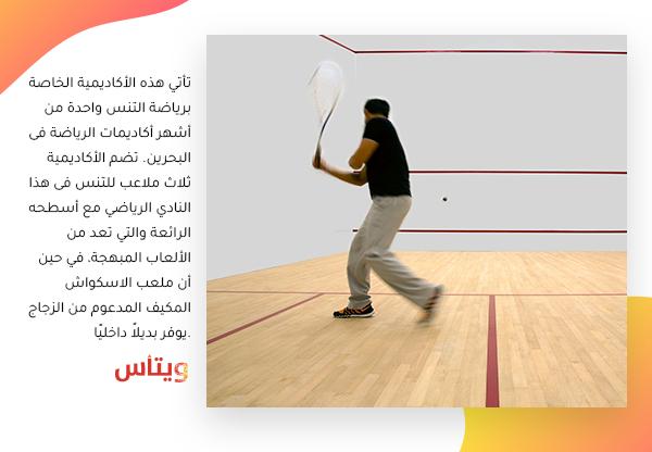 أكاديمية التنس في فندق ريتز كارلتون البحرين