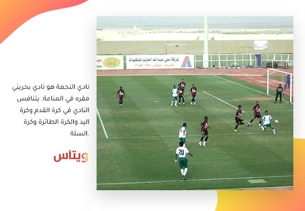 نادي النجمة - النوادي الرياضية في البحرين