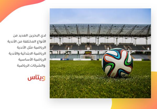 أنواع النوادي الرياضية في البحرين