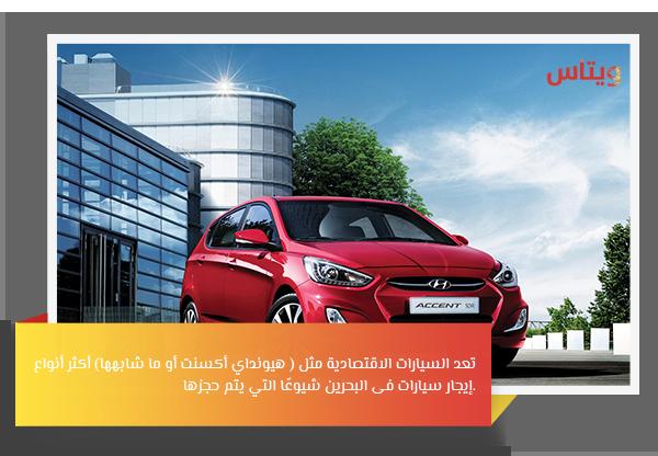 ما هي السيارة الأكثر شعبية المتاحة للإيجار في البحرين؟ - إيجار سيارات في البحرين