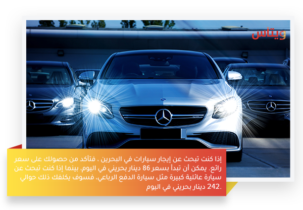متوسط أسعار إيجار سيارات في المنامة