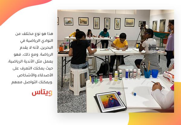 جمعية البحرين للفنون - النوادي الرياضية في البحرين
