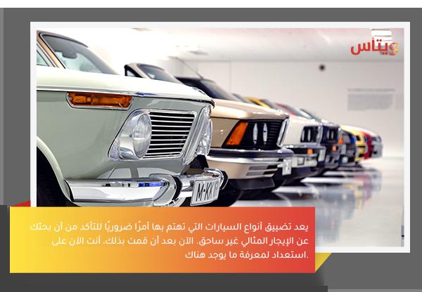 معرفة أي نوع من السيارات التي تحتاج إليها - إيجار سيارات في البحرين