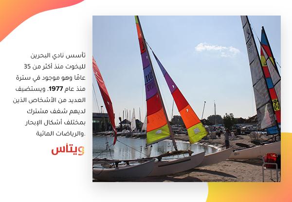 نادي البحرين لليخوت - النوادي الرياضية في البحرين