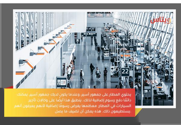 تجنب الاستئجار من المطار - إيجار سيارات في البحرين
