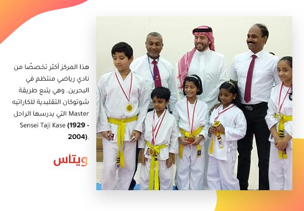 مركز البحرين للكاراتيه - النوادي الرياضية في البحرين