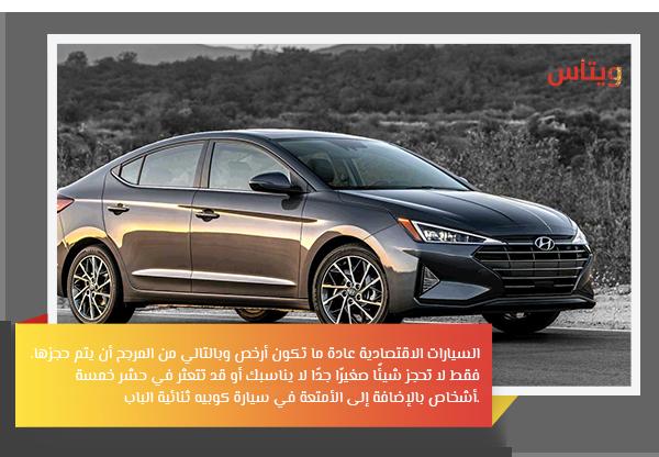 خيارات للسيارات الاقتصادية - إيجار سيارات في البحرين
