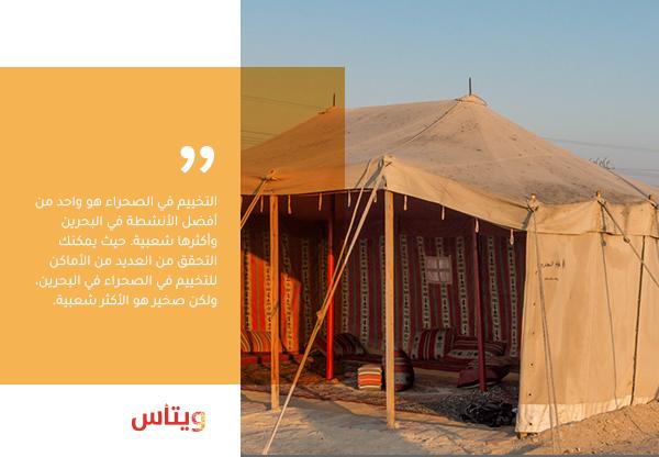 التخييم في الصحراء في الصخير - الأنشطة في البحرين