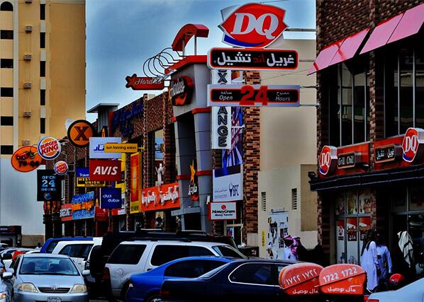 تجول في شارع الشباب - مارينا مول البحرين