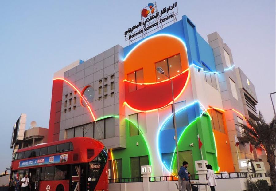 المركز العلمي البحريني