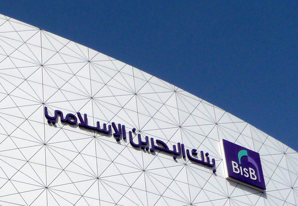 Bahrain Islamic Bank (BisB)