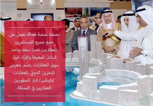 معرض البحرين الدولي للعقارات (بايبكس)