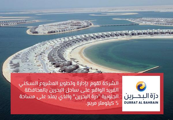 درة خليج البحرين