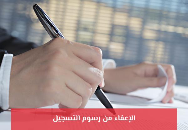 الإعفاء من رسوم التسجيل