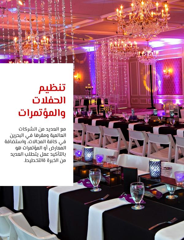 تنظيم الحفلات والمؤتمرات