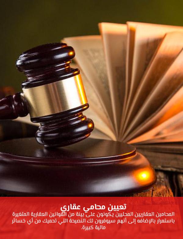 تعيين محامي عقاري